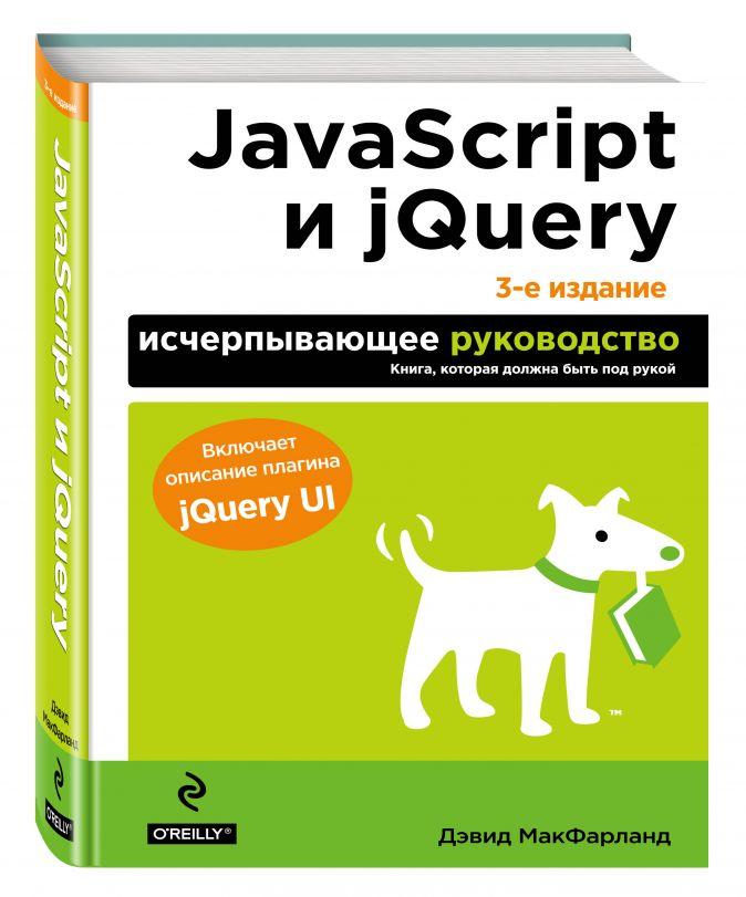 JavaScript и jQuery. Исчерпывающее руководство. 3-е издание Дэвид Макфарланд