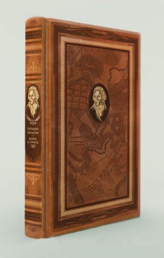 Горацио Нельсон - Война и страсть. Дневники вице-адмирала-ВПМ обложка книги