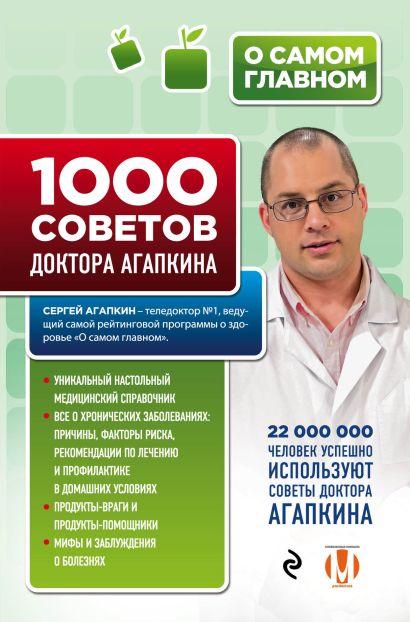 1000 советов доктора Агапкина - фото 1