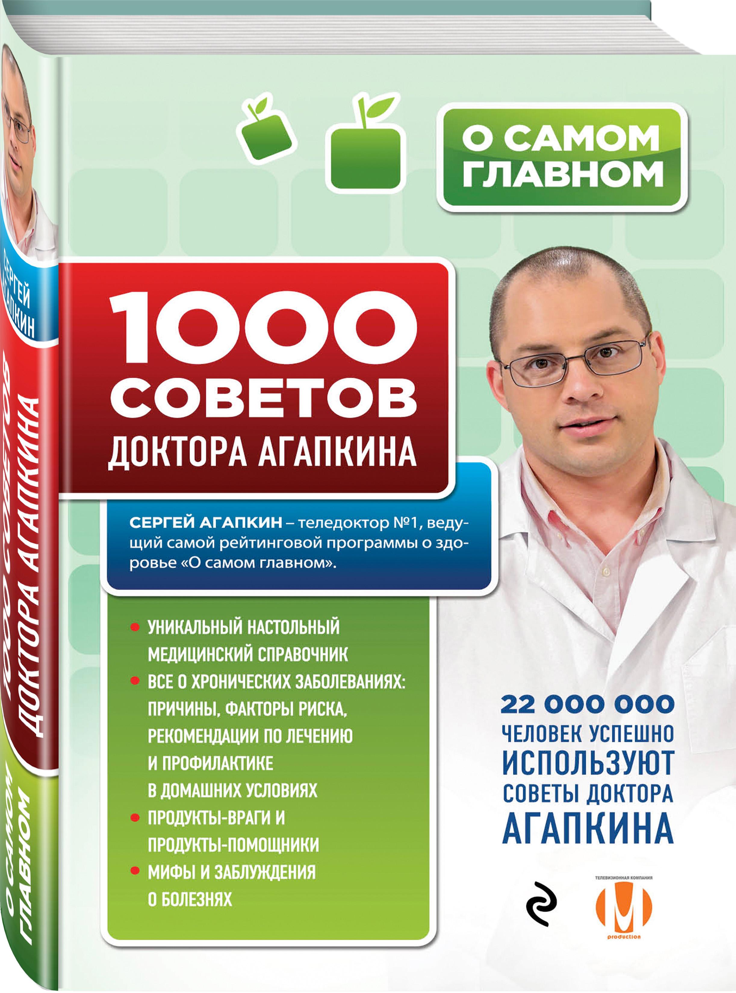 Агапкин С.Н. 1000 советов доктора Агапкина