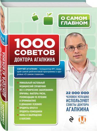 Сергей Агапкин - 1000 советов доктора Агапкина обложка книги
