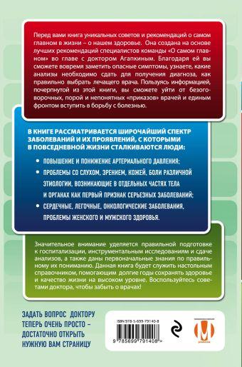 1000 советов доктора Агапкина Сергей Агапкин
