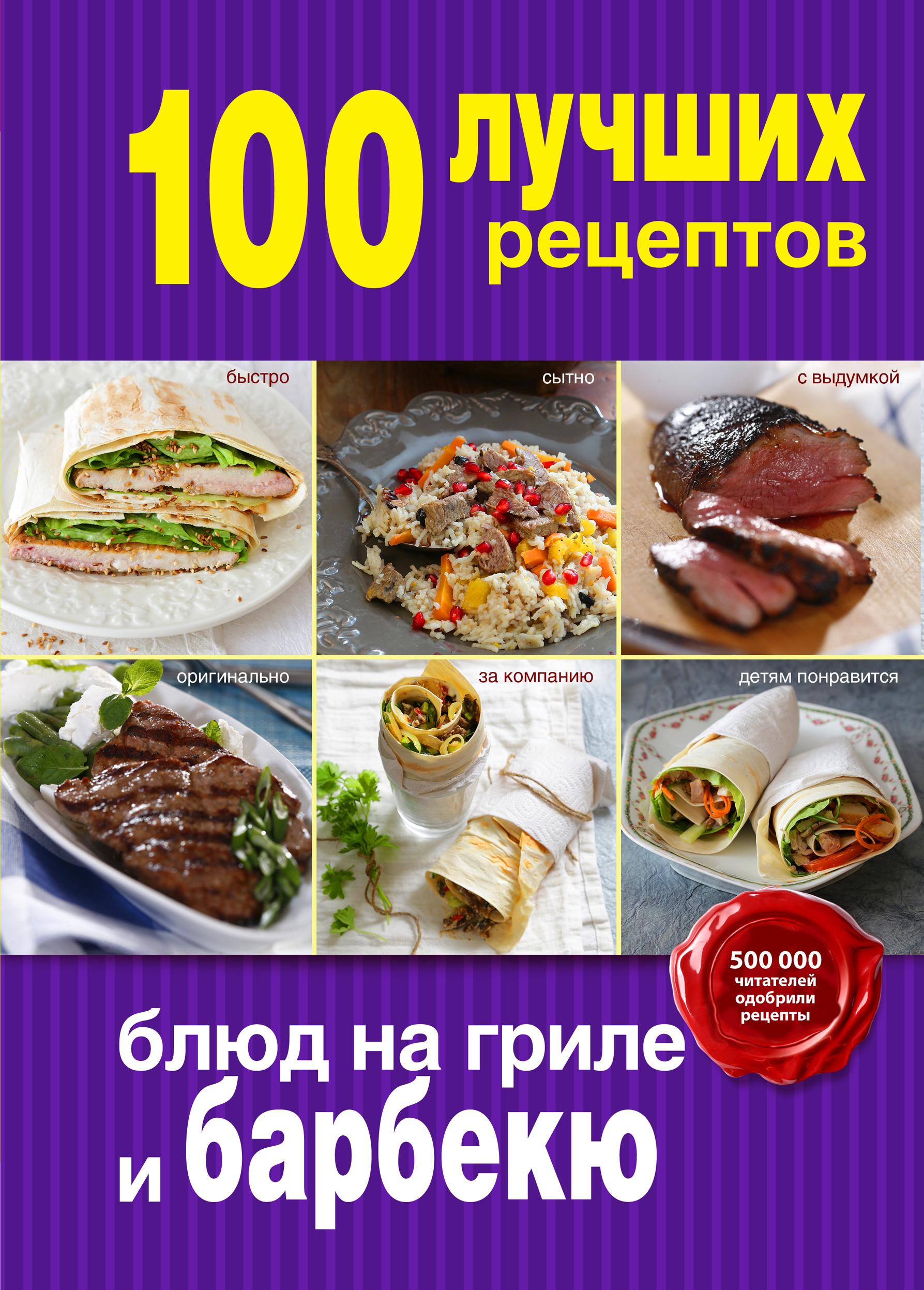 100 лучших рецептов блюд на гриле и барбекю левашова е 365 рецептов блюд на гриле