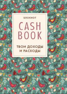 CashBook. Твои доходы и расходы (4 оформление)