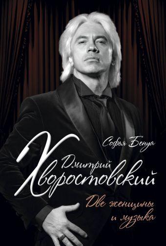 Дмитрий Хворостовский. Две женщины и музыка Бенуа С.