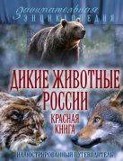 Очеретний А.Д. - Дикие животные России. Красная книга' обложка книги
