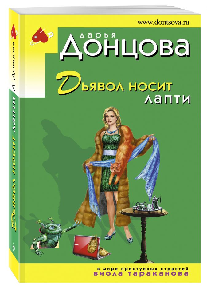 Донцова Д.А. - Дьявол носит лапти обложка книги