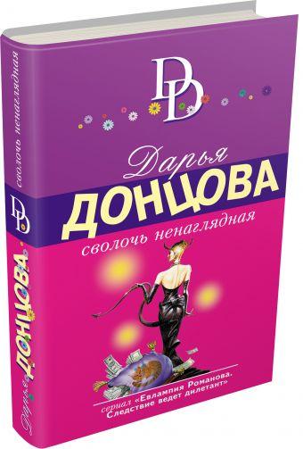Сволочь ненаглядная Донцова Д.А.