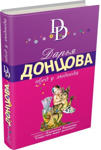 Обед у людоеда Донцова Д.А.