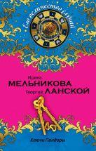 Мельникова И., Ланской Г. - Ключи Пандоры' обложка книги