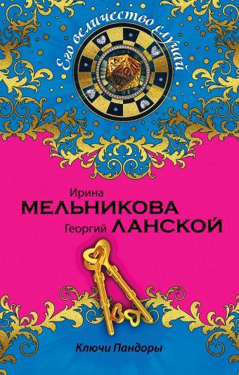Ключи Пандоры Мельникова И., Ланской Г.