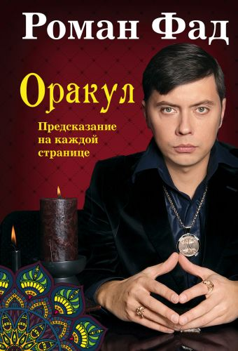 Оракул Роман Фад