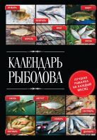 Казанцев В.А. - Календарь рыболова. Лучшая рыбалка на каждый месяц года' обложка книги