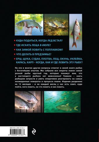 Календарь рыболова. Лучшая рыбалка на каждый месяц года Казанцев В.А.