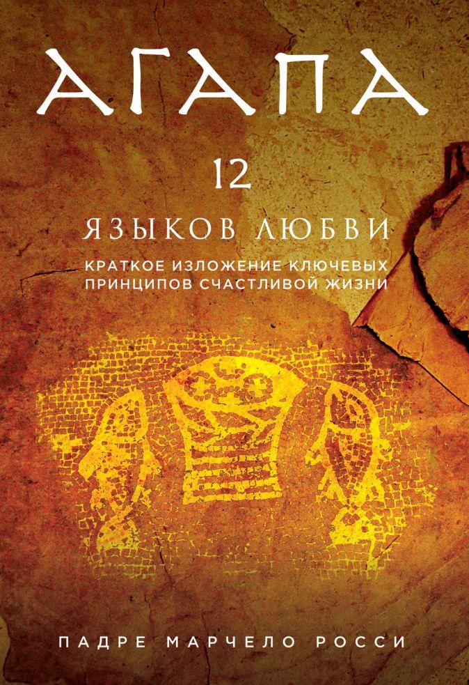 Агапа. 12 языков любви
