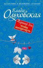 Ольховская В. - Хороший день, чтобы воскреснуть' обложка книги