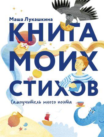 Книга моих стихов Лукашкина М.