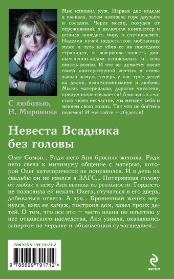 Невеста Всадника без головы Миронина Н.