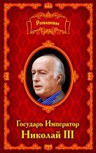 Сергиевская А. - Романовы. Государь Император Николай III' обложка книги