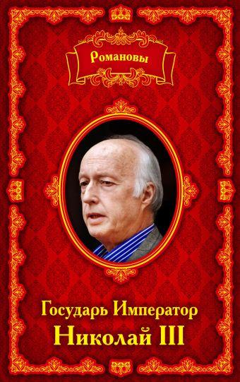 Романовы. Государь Император Николай III Сергиевская А.