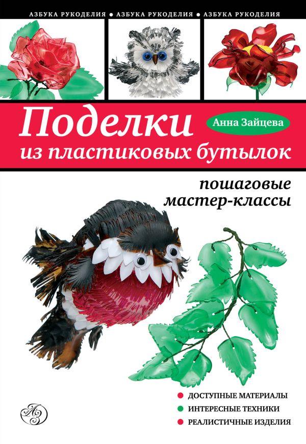 Поделки из пластиковых бутылок: пошаговые мастер-классы Зайцева А.А.