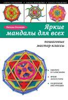 Бекенова Н.П. - Яркие мандалы для всех: пошаговые мастер-классы' обложка книги