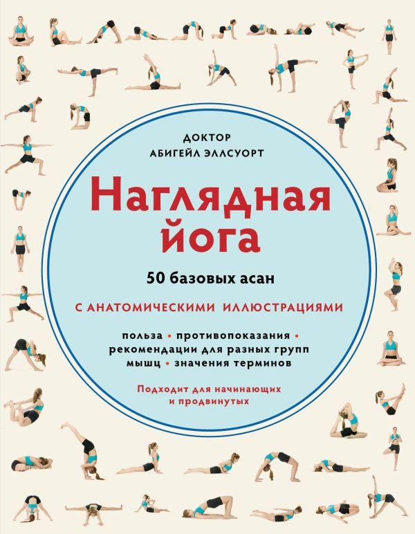Наглядная йога.50 базовых асан Эллсуорт А.