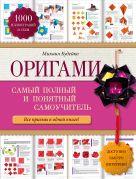 Кудейко М.В. - Оригами: самый полный и понятный самоучитель' обложка книги