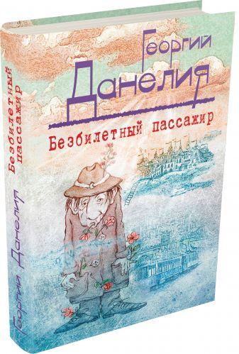 Георгий Данелия - Безбилетный пассажир обложка книги