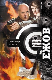 Ежов М. - Лестница страха обложка книги