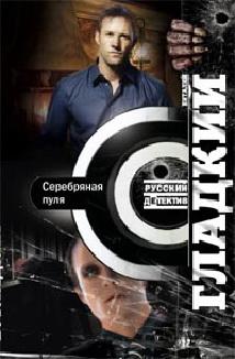 Гладкий В. - Серебряная пуля обложка книги