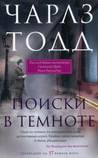 Тодд Ч. - Поиски в темноте обложка книги