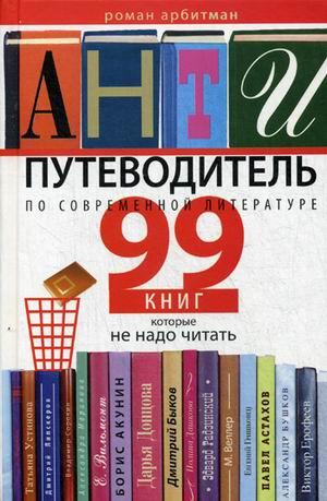Арбитман Р. - Антипутеводитель по современной литературе. 99 книг, которые не надо читать обложка книги