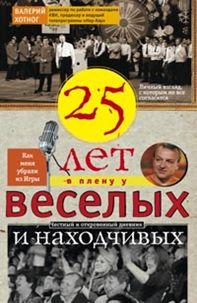 Хотног В. - Двадцать пять лет в плену у веселых и находчивых обложка книги