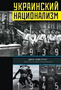 Армстронг Джон - Украинский национализм. Факты и исследования обложка книги