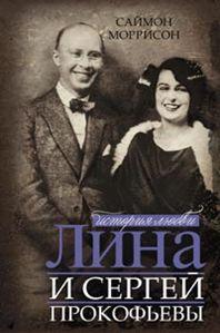 Моррисон С. - Лина и Сергей Прокофьевы. История любви обложка книги