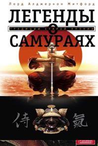Митфорд А. - Легенды о самураях. Традиции старой Японии обложка книги