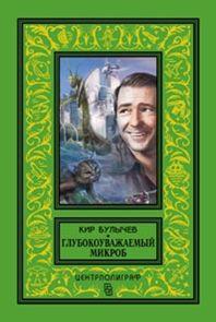 Булычев К. - Глубокоуважаемый микроб обложка книги