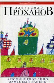 Алюминиевое лицо: роман. Замковый камень:очерки