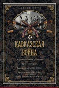 Потто - Кавказская война. В очерках, эпизодах, легендах и биографиях обложка книги