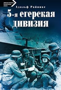 Райнике А. - 5-я егерская дивизия. 1935-1945. обложка книги