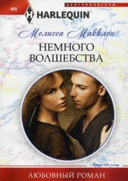 Макклон М. - Немного волшебства обложка книги