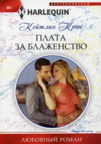Крюс К. - Плата за блаженство обложка книги