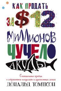 Как продать за 12 миллионов долларов чучело акулы Томпсон Д.