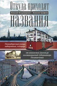 Откуда приходят названия. Петербургские улицы, набережные, площади от аннинских указов до постановле - фото 1