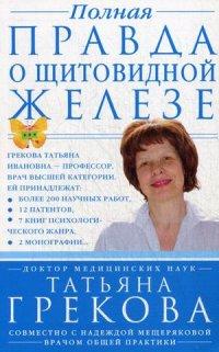 Грекова Т., Мещерякова Н. - Полная правда о щитовидной железе обложка книги