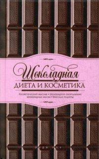 Шоколадная диета и косметика - фото 1