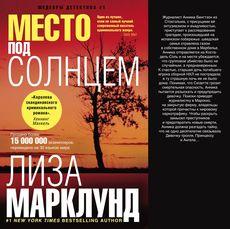 Марклунд Л. - Место под солнцем обложка книги
