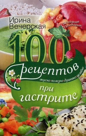 100 Рецептов при гастрите - фото 1