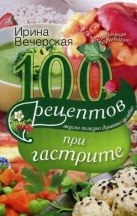 100 Рецептов при гастрите